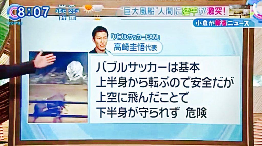 フジテレビとくダネ!小倉が斬る バブルサッカーFAN代表高崎圭悟代表