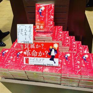 TSUTAYA平積みハイスコア 人生は最大限を目指すゲーム 本 書籍 高崎圭悟たかさきけいご