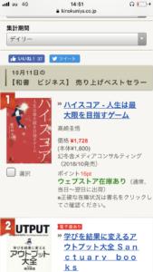 ジュンク堂ランキング ハイスコア 人生は最大限を目指すゲーム 本 書籍 高崎圭悟たかさきけいご